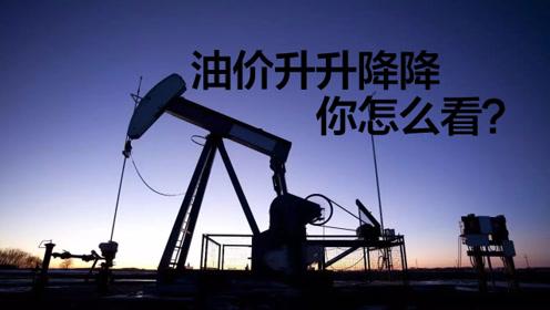 豆车一分钟:油价升了又降,降了又升,该怎么看?