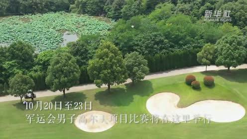 """飞""""阅""""军运会——天外天高尔夫球场"""