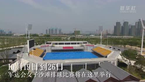 """飞""""阅""""军运会——汉阳江滩沙滩排球中心"""