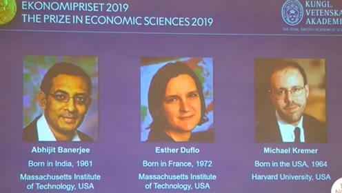 2019年诺贝尔经济学奖揭晓 这3人因缓解全球贫困所作贡献获奖