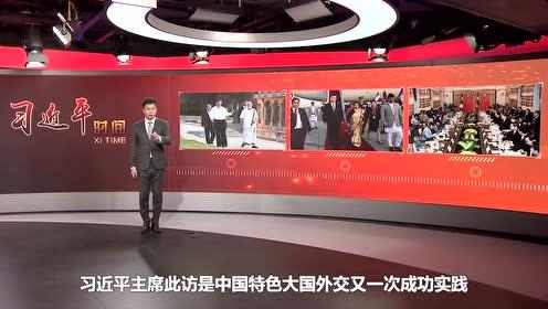 2019年10月14日 习近平时间 (字幕版)