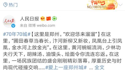@人民日报转发豫视频《这里是郑州》,两小时500万网友打call!
