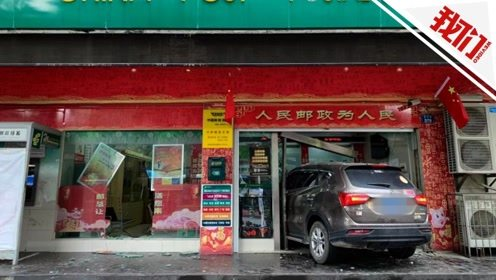 贵阳一辆越野车冲入银行致1死2伤 伤者:正取钱突然被撞