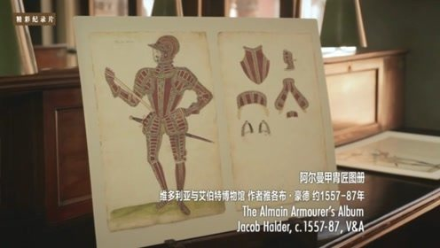 图画讲述甲胄的故事!一本非同寻常的图册中有着多彩的历史!
