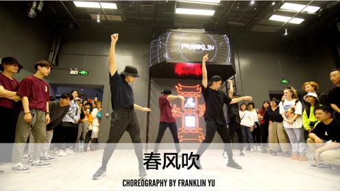 舞邦 Franklin Yu 课堂视频 春风吹
