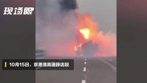 高速上鞭炮运输车被追尾起火 现场浓烟滚滚炮声不断