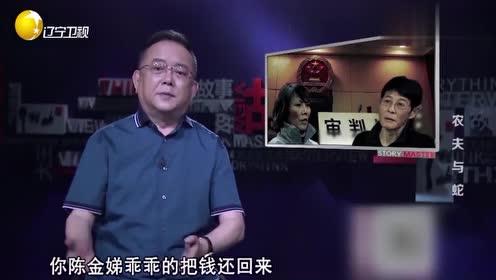故事大王:妹妹夺走哥哥的70万逃走,父亲病危她也不回来!