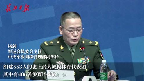 士气高昂!中国军队组建史上最大规模体育代表团赴军运会
