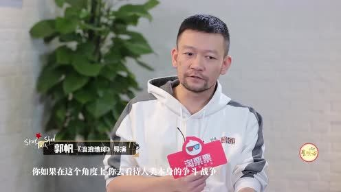 流浪地球导演郭帆专访:中国拍摄科幻大片有多难