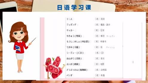 日语学习教程:日语课程标日初级单词讲解快速记忆上