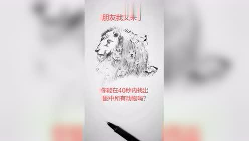 大神手绘,据说能在40秒内找出所有动物,智商能超爱因斯坦!