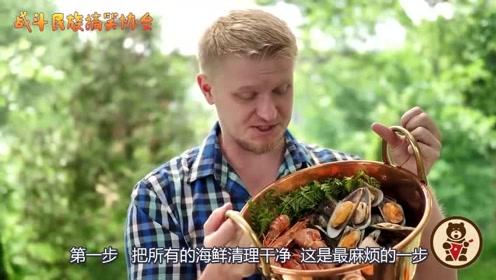 """俄罗斯大厨制作海鲜""""烤大串"""" 一顿就烤了四种海鲜,吃得真丰盛"""