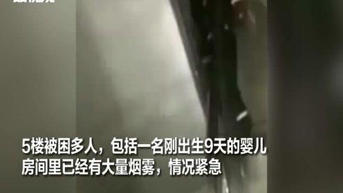 暖心!浓烟中,消防员把面罩让给刚出生九天婴儿