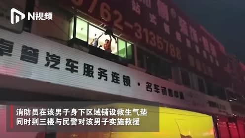 广东一男子因醉酒不慎从四楼窗户掉下,被卡在广告牌之间