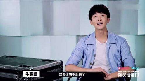牛骏峰的演技真是千变万化,前一秒直男下一秒就变暖男,咋这么可爱呢!