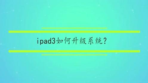 ipad3如何升级系统?