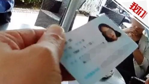 女子花300元买假身份证 因照片上这个细节被警察秒识破