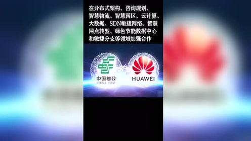 中国邮政与华为公司结为全面战略合作伙伴中国邮政与华为合作