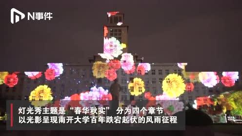 南开大学建校百年上演灯光秀,网友:酷炫!仿佛是个魔法大学