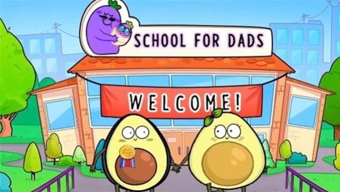 牛油果体验准爸爸过关考试,才3项测试就手忙脚乱,画面太搞笑了!