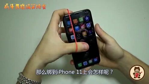在iPhone 11上绑1000个橡皮筋会发生什么?来看歪果仁的实验