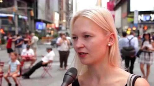 美国人不喜欢中国人?美国美女说出其中实情,回答太直接了!