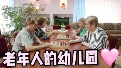 """老人们有福了!俄罗斯""""老年幼儿园""""走红 开创养老新模式"""