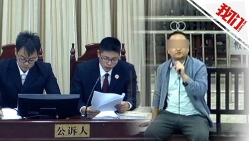 云南一老师伪造公章骗取千万 公诉人怒斥:一千万都输了还去赌