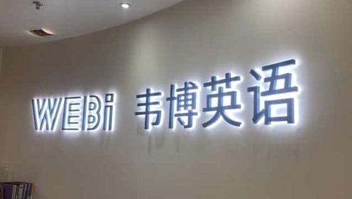 韦博英语倒闭消息频出,南京上百家长每天紧盯在营分店