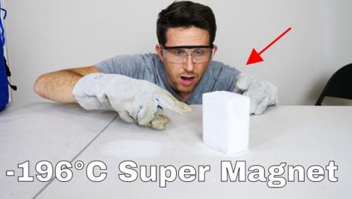 用液氮浸泡过的钕磁铁还有磁性吗?网友:磁性太强了!
