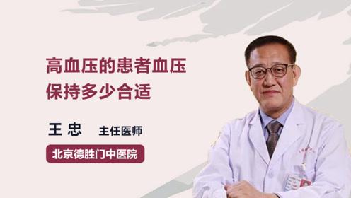 高血压患者血压保持在多少,才比较合适,你知道吗?