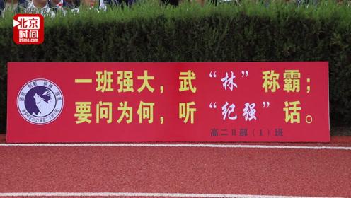 """运动会学生将班主任写进口号 武""""林""""称霸 听""""纪强""""话"""