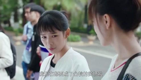 《满满喜欢你》沈晨阳赞助全校社团,为自己追顾小满造势,太丢人