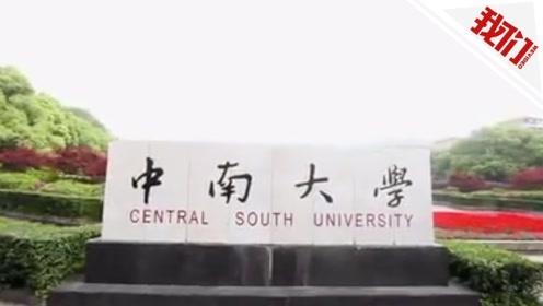 中南大学回应电视台台长被举报性侵女学生:正调查核实