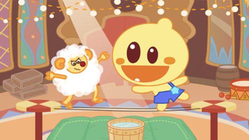 马戏团的胖羊羊