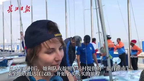乌克兰美女帆船队员:喜欢武汉,还坐地铁去江汉路买了衣服