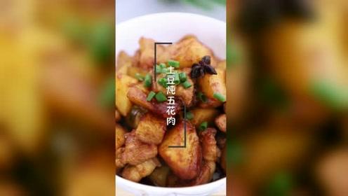 土豆炖五花肉,土豆和五花肉简直是绝配妥妥的一道硬菜