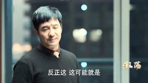 《激荡》陆江涛贱卖公司,陆海波这态度,林霞都替他着急