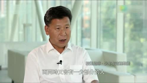 王登峰:经过我们五年的努力 踢足球的人确确实实的多了
