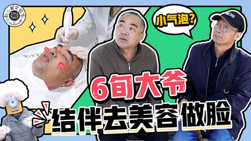 【娱乐】6旬大爷结伴去美容院做脸