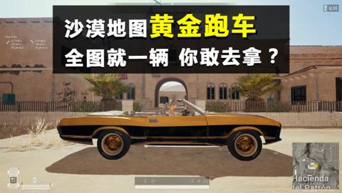 绝地求生:沙漠地图新增黄金跑车,全图就一辆,你敢去拿吗?