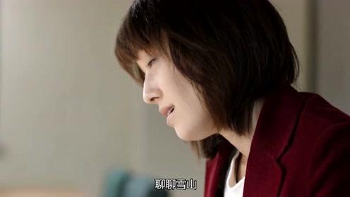 《在远方》路晓鸥主动要求刘达谈雪山,刘达谈起不堪往事