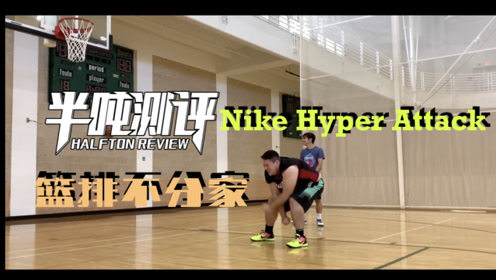 半吨测评 HyperAttack科比6的亲弟弟,排球鞋也能打篮球!
