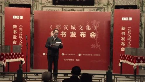 《郭汉城文集》学术研讨会暨新书出版发布会在京圆满举办