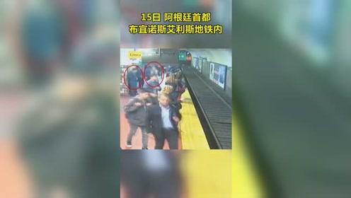 惊险!阿根廷女子突然被撞跌进地铁轨道,众人拼命挥手拦停列车。