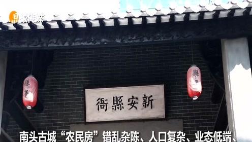 """古城文化再挖掘!深圳南头古城即将""""蝶变重生"""""""