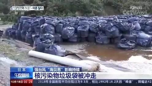 """日本 强台风""""海贝思""""影响持续 核污染物垃圾袋被冲走"""