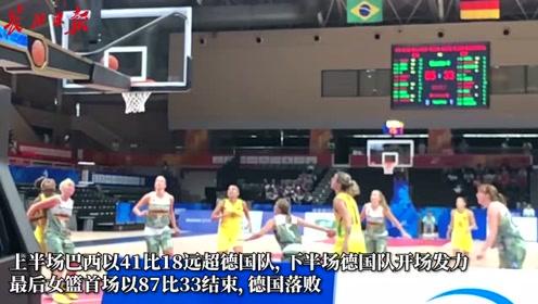 女篮首场,巴西赢了!德国队教练:我们太紧张了,有失误