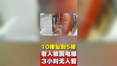 电梯从10楼坠到5楼 老人被困近3小时无人管
