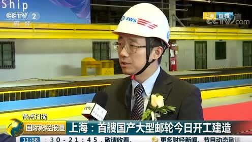 """中国海上""""移动度假村""""来了 首艘大型国产邮轮开建"""